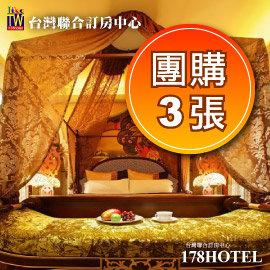 ►團購3張桃園《東楓時尚MOTEL旅館》總統套房-平假日通用休息3小時2888元