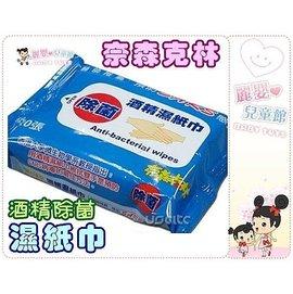 麗嬰兒童玩具館~台灣製.奈森克林-酒 精 抗 菌 濕紙巾柔濕巾20抽12包-外出消毒擦桌椅