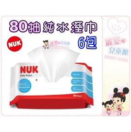 麗嬰兒童玩具館~德國NUK專櫃-台製加厚型純水護膚濕紙巾.柔濕巾80抽.超純水溼巾-6包