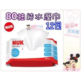 麗嬰兒童玩具館~德國NUK專櫃-台製加厚型純水護膚濕紙巾.柔濕巾80抽.超純水溼巾-12包