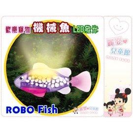麗嬰兒童玩具館~RoboFish-電子寵物-歡樂寵物機械魚-小魚水族箱樂游游-LED發光款
