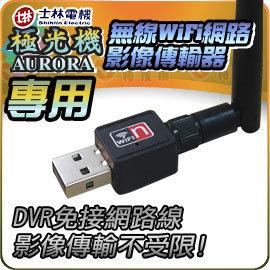 無線 WiFi 2.4G 影像傳輸器 USB網卡 士林電機 極光機 DVR 專屬~安防科技