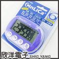 ~ 欣洋電子 ~ CINLICA 5合1 ^(時鐘、鬧鈴、正倒計時、碼表、計數器^) 電子