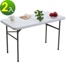 【免工具】深60x寬122x高74/公分(4尺寬度)4.5公分厚度-折疊桌/書桌/電腦桌/工作桌/野餐桌/洽談桌/會客桌(2入/組)-HL-C122-2