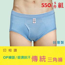 213  吸濕排汗 男性傳統型三角褲 五件組 ~印相讚~男性內褲 孝親款 製 OP褲頭 前