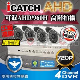 AHD 1080P ICATCH 可取 4路1聲 主機DVR 720P 防水紅外線攝影機