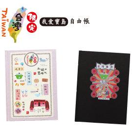 九達 JD~2534 文青系列~我愛寶島自由帳
