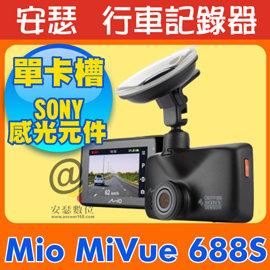 Mio Mivue 638 【送 64G+C02後支】觸控螢幕 行車紀錄器 另 588 538 508 R30 388 658 688 C320 C330 C335