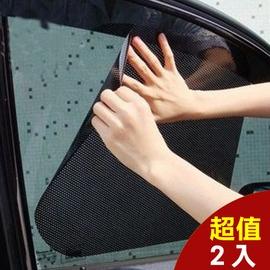 汽車窗靜電遮陽貼2入 組 日式側窗隨意貼 阻隔紫外線 汽車玻璃隔熱紙 i~Style AE