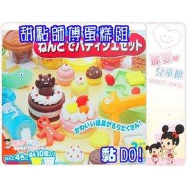 麗嬰兒童玩具館~日本 PINOCCHIO -黏Do! 創意黏土-甜點師傅創意蛋糕組合