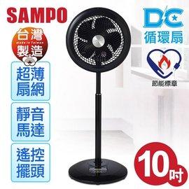 ★福利品-A級A00971【聲寶SAMPO】10吋DC節能搖控循環扇 SK-ZC10SDR