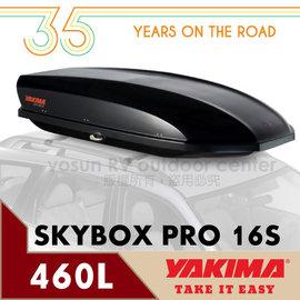 【美國 YAKIMA】SkyBox Pro 16S天空行李箱.車頂行李箱/左右雙開460L.附SKS鎖心.適用市面上大部份行李橫桿/7196 亮黑色