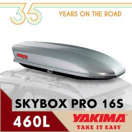 【美國 YAKIMA】SkyBox Pro 16S天空行李箱.車頂行李箱/左右雙開460L.附SKS鎖心.適用市面上大部份行李橫桿/7179 亮銀色