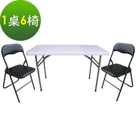 【免工具】深60x寬122x高74/公分(4尺寬度)-折疊電腦桌椅組/折疊餐桌椅組/折疊休閒桌椅組(1桌6椅)-HL-C122+ZF0170-6