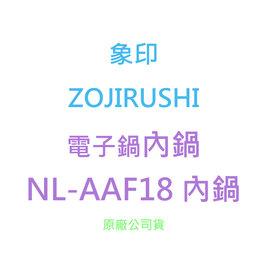 【象印】《ZOJIRUSHI》電子鍋內鍋◆原廠內鍋◆適用型號:NL-AAF18