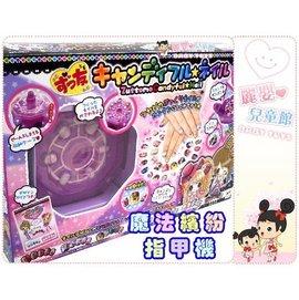 麗嬰兒童玩具館~廣告商品-魔法繽紛指甲機-創意指甲彩繪機.小女生最愛禮物--新春特價.