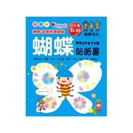7094~26 神奇3原色透明貼_蝴蝶貼紙書