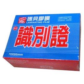 萬事捷 特級護貝膠膜70x95mm識別證~釦洞