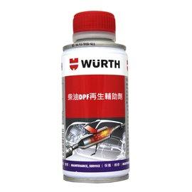 ~愛油購機油 On~line~Wurth 福士 福仕 柴油DPF再生輔助劑 貨 ^(089