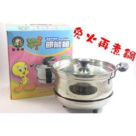 廚房大師~鵝頭牌節能鍋25cm 5公升CI~2506 免火再煮鍋 湯鍋 火鍋 小火鍋 再煮