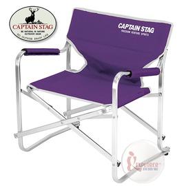 探險家戶外用品㊣UC-1546 CAPTAIN STAG 日本鹿牌鹿王迷你導演椅 (紫) 鋁合金 折合椅 樂活椅 摺疊椅 折疊椅 甲板椅 兒童椅
