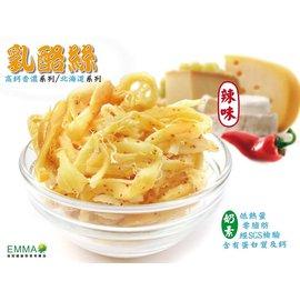 ~高鈣香濃乳酪絲 ~辣味~1包600g 蛋奶素.健康養身年貨 .另售蒟蒻干 海苔