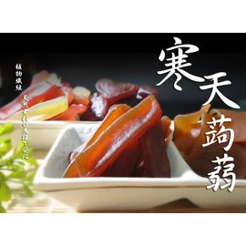 ~寒天蒟蒻干~綜合鹹味~500克大包裝 高纖低卡最健康零食^~ 乳酪絲.海苔