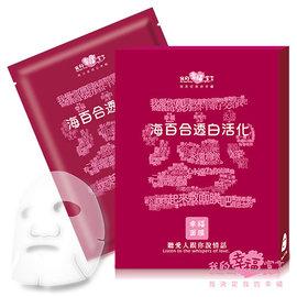 我的幸福宣言 海百合透白活化 幸福面膜 5入 盒◆BK美妝◆