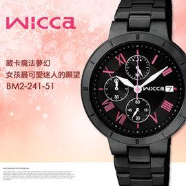 ~ 貨有保障~ New Wicca 氣質女性腕錶 35mm 陳意涵 情人節 星辰表 BM2