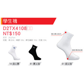 美津濃MIZUNO~短筒 運動襪 (D2TX4108系列 ) -特價135元