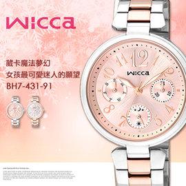 ~ 貨有保障~ NEW Wicca 氣質女性腕錶 33mm 陳意涵 GO 星辰表 BH7~