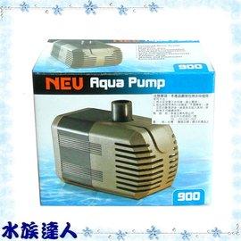 【水族達人】NEU Aqua Pump《沉水馬達.900》台灣製造 經濟、耐用!