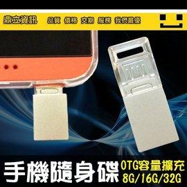 三星晶片 電腦 手機雙用 16g隨身碟  Micro 16g OTG 隨身碟16G 手機隨
