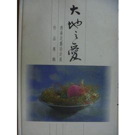 ~書寶 書T2╱ _ZFV~大地之愛_慈善花藝 展作品專輯_1992年_ 900