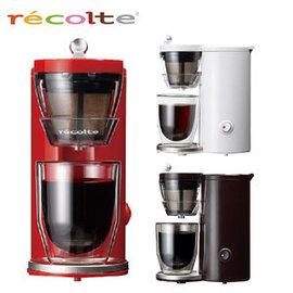 ◤內含雙層玻璃杯◢ Recolte Solo Kaffe 日本麗克特 單杯美式咖啡機 SLK-1