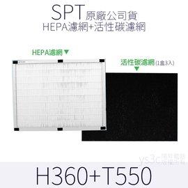 (濾網組)HEPA濾網+活性碳濾網 H360+T550 【適用尚朋堂空氣清淨機SA-2203C/SA-2255F】