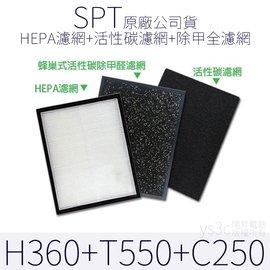 (濾網組)HEPA濾網+活性碳濾網+蜂巢活性碳濾網 H360+T550+C250 【適用機型 SA-2255F/SA-2258DC】