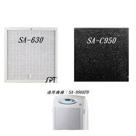 濾網組)HEPA濾網+前置PU濾網+蜂巢活性碳濾網 SA-630+E966+C950 【適用機型 SA-9966PD】
