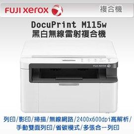 ▼登錄送碳匣▼FujiXerox DocuPrint M115w 黑白無線雷射複合機∥ 影