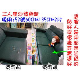 ~誠都牌~~D01~60公分 處 沙發 修補 龜裂 皮革貼 自黏式 破皮 沙發床.辦公椅