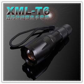 【Q禮品】B2327 XML-T6五段伸縮變焦手電筒-單賣/美國CERRT6燈泡/超亮強光手電筒/戶外登山/巡守隊夜遊保全戰術