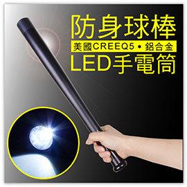 【Q禮品】A2328 防身球棒LED燈-單賣/CREE Q5/棒球棒手電筒/戶外防身強光Q5手電筒/防狼自衛用具/戶外登山露營