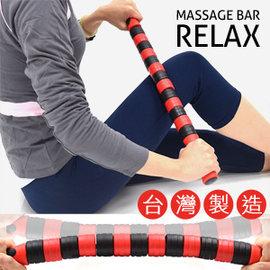 台灣製造 瑜珈滾輪棒按摩棒(彈性加壓) P260-MS0713 美人棒瑜珈柱指壓瑜珈棒.運動按摩器材MASSAGE BAR.推薦哪裡買