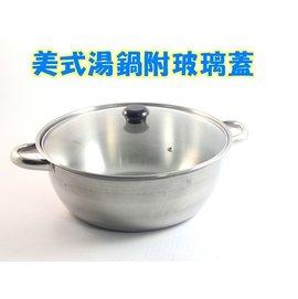 廚房大師~美式湯鍋32cm 火鍋 不鏽鋼鍋 調理鍋 雙耳湯鍋 蒸鍋