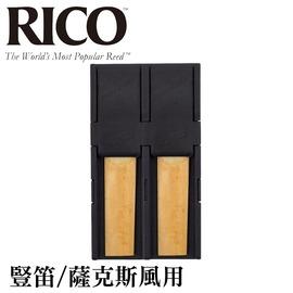 竹片保護夾 美國 RICO 竹片夾 豎笛 中音 高音薩克斯風 可裝四片RGRD4ASCL~