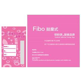 【紫貝殼】『HE16-3』Fibo拋棄式奶粉袋/副食品袋(1袋24入) 不含雙酚A. 經GAMMA伽瑪射線完全滅菌消毒