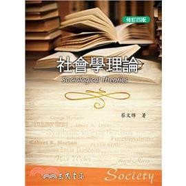 社會學理論^(修訂四版^)^(蔡文輝^)