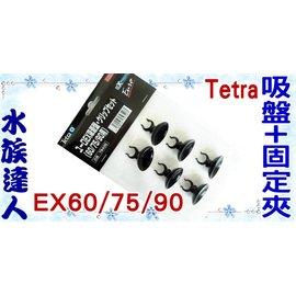 【水族達人】德彩Tetra《EX POWER圓桶專用吸盤+固定夾  EX60/75/90(新款)78430》您的好幫手!