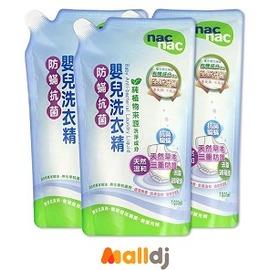 MallDJ親子 網 ~ nac nac 防蹣抗菌嬰兒洗衣精補充包 組^(^)~3包入~
