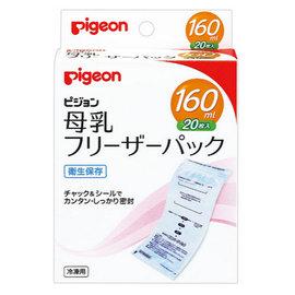 貝親 ~ 母奶^(母乳^)冷凍袋 160ml ^(20入^)